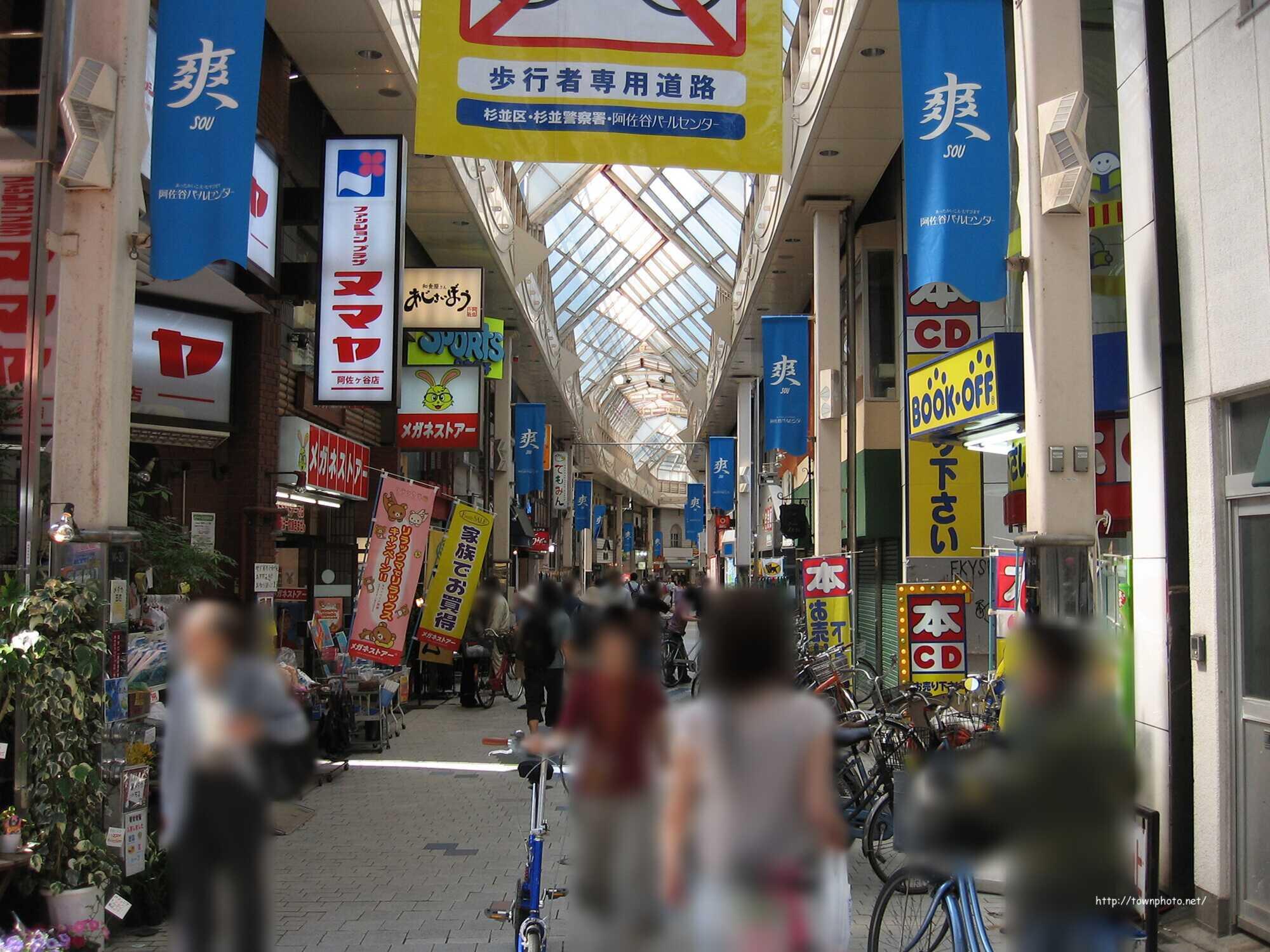 南阿佐ヶ谷駅~パールセンター周辺の紹介 写真42枚 | 杉並区